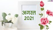 August 2021 Calendar: अगस्त में मनाए जाएंगे स्वतंत्रता दिवस, कृष्ण जन्माष्टमी और रक्षाबंधन जैसे पर्व, देखें पूरी लिस्ट