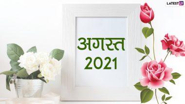 August 2021 Festival Calendar: अगस्त में मनाए जाएंगे स्वतंत्रता दिवस, कृष्ण जन्माष्टमी और रक्षाबंधन जैसे बड़े पर्व, देखें इस माह के व्रत और त्योहारों की पूरी लिस्ट