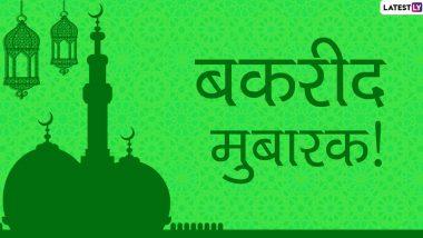Eid al-Adha 2021: देश भर में 21 जुलाई को मनाई जाएगी बकरीद, चांद दिखने बाद दिल्ली जामा मस्जिद के इमाम का ऐलान