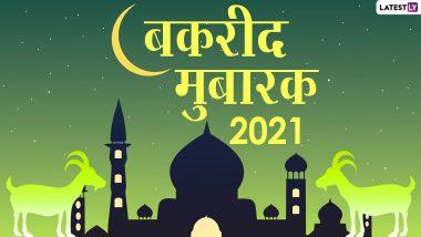 Bakrid Mubarak 2021 HD Images: बकरीद मुबारक! दोस्तों-रिश्तेदारों संग शेयर करें ये GIF Greetings, WhatsApp Stickers, Photo Wishes और वॉलपेपर्स