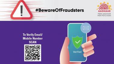 क्या आप भी भूल गए अपने Aadhaar से लिंक मोबाइल नंबर और ईमेल आईडी? इन आसान स्टेप्स से करें वेरीफाई