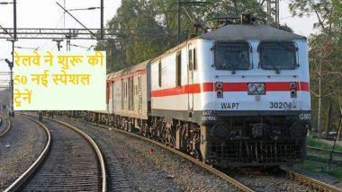 IRCTC: यूपी-दिल्ली, पंजाब और हरियाणा के रेल यात्रियों के लिए अच्छी खबर, शुरू हो रही 50 नई स्पेशल ट्रेनें- देखें लिस्ट और टाइम टेबल