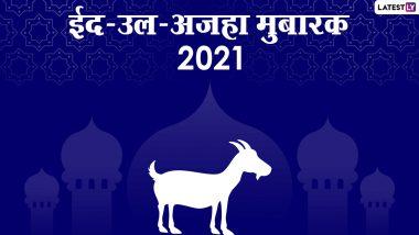 Eid al-Adha 2021 Mubarak Wishes: ईद-उल-अजहा मुबारक! अपनों संग शेयर करें ये मनमोहक WhatsApp Stickers, GIF Greeting, Wallpaper और एचडी इमेजेस