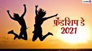 Friendship Day 2021: कब है फ्रेंडशिप डे? जानें इसका इतिहास एवं महत्व और कैसे करते हैं सेलीब्रेट?