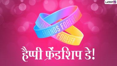 Happy Friendship Day 2021 Wishes: फ्रेंडशिप डे पर दोस्तों को इन हिंदी Quotes, WhatsApp Stickers, Facebook Messages, GIF Images को भेजकर दें शुभकामनाएं