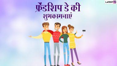 Friendship Day 2021 Greetings: दोस्तों संग मनाएं फ्रेंडशिप डे, शेयर करें ये प्यारे हिंदी Quotes, Facebook Messages, WhatsApp Wishes, GIF Images और वॉलपेपर्स