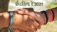 Friendship Day 2021 HD Images: दोस्ती को समर्पित है फ्रेंडशिप डे, इन प्यारे Photo Wishes, GIF Greetings, WhatsApp Status और Wallpapers को शेयर कर मनाएं जश्न