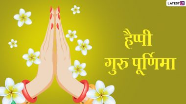 Happy Guru Purnima 2021 Wishes: हैप्पी गुरु पूर्णिमा! प्रियजनों व गुरुओं के साथ शेयर करें ये Facebook Messages, GIF Greetings, WhatsApp Status और HD Photos