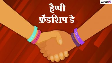 Friendship Day 2021 Messages: हैप्पी फ्रेंडशिप डे! शेयर करें दोस्ती के जज्बे से भरपूर ये हिंदी WhatsApp Wishes, Quotes, Facebook Greetings और GIF Images