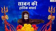 Sawan 2021 Hindi Wishes: भगवान शिव के अति प्रिय सावन मास की दें सबको बधाई, शेयर करें ये WhatsApp Stickers, Facebook Messages, GIF Images और कोट्स
