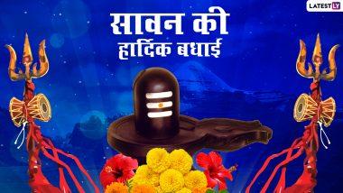 Sawan Somwar 2021: आज है सावन का अंतिम सोमवार? पहले तीन सोमवार का व्रत नहीं रखे हैं तो करें चौथे सोमवार को व्रत एवं पूजन! मिलेगी सुख, समृद्धि एवं मान-सम्मान?