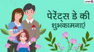 National Parents' Day 2021 Wishes: नेशनल पैरेंट्स डे पर इन प्यार भरे हिंदी Quotes, WhatsApp Stickers, Facebook Messages, GIF Greetings के जरिए दें शुभकामनाएं