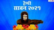 Happy Sawan 2021 HD Images: हैप्पी सावन! भगवान शिव के पावन महीने की शुरुआत पर भेजें ये GIF Greetings, WhatsApp Status, Photo Wishes, Wallpapers