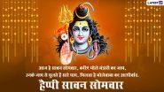 Shrawan 2021: श्रावण मास में रुद्र देव के रौद्र रूप से बचने के लिए ये कार्य करें एवं इन कार्यों से परहेज करें!