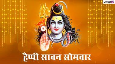 Sawan Somvar 2021 Wishes: कल है सावन का पहला सोमवार, अपनों के साथ इन हिंदी Facebook Messages, WhatsApp Status के जरिए दें बधाई