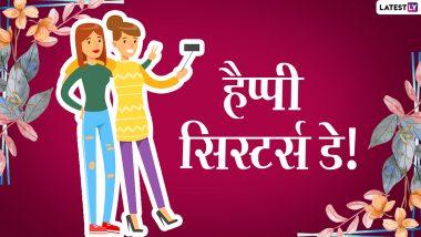 Happy Sisters' Day 2021 Wishes: सिस्टर्स डे पर जताएं अपनी बहन से प्यार, शेयर करें ये हिंदी WhatsApp Stickers, Facebook Messages, Quotes और GIF Images