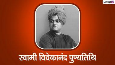 Swami Vivekananda Punyatithi 2021: स्वामी विवेकानंद जी की पुण्यतिथि पर जानें उनके जीवन से जुड़े 5 रोचक किस्से