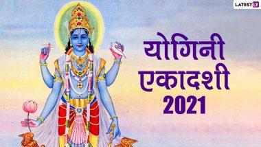 Yogini Ekadashi 2021 Wishes: योगिनी एकादशी पर श्रीहरि के इन WhatsApp Stickers, Facebook Greetings, GIF Images, Wallpapers के जरिए दें शुभकामनाएं