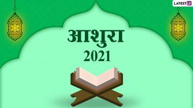 Ashura 2021: आशुरा पर ये Quotes और Messages भेजकर इमाम हुसैन की कुर्बानी को करें याद