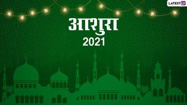 Ashura 2021: आशुरा पर ये Messages और Quotes भेजकर इमाम हुसैन की शहादत को करें याद