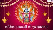 कामिका एकादशी पर ये हिंदी विशेज HD Images और Greetings के जरिए भेजकर दें शुभकामनाएं