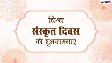 World Sanskrit Day Wishes 2021: विश्व संस्कृत दिवस पर ये विशेज Greetings और HD Images के जरिये भेजकर बताएं इस मधुर भाषा का महत्व