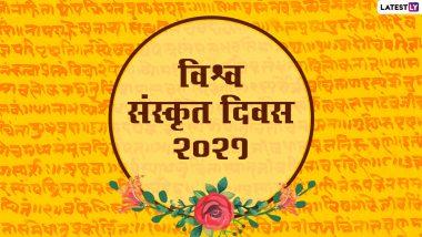 Vishwa Sanskrit Diwas 2021: क्या है संस्कृत का इतिहास एवं उद्देश्य? जानें देवों की भाषा कही जाने वाली संस्कृत के कुछ चौंकाने वाले तथ्य!