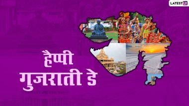World Gujarati Day Wishes 2021: विश्व गुजराती दिवस पर ये Greetings और HD Images भेजकर दें शुभकामनाएं