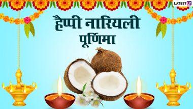 Narali Purnima Wishes 2021: नारियली पूर्णिमा पर ये HD Images, GIF Greetings और Wallpapers भेजकर दें बधाई