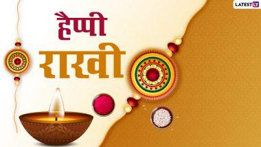 Happy Raksha Bandhan 2021 Greetings: रक्षा बंधन पर ये Images और GIF Wallpapers भेजकर दें राखी की शुभकामनाएं