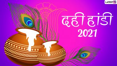 Dahi Handi Greetings 2021: दही हांडी पर ये HD Wallpapers और Images के भेजकर दें शुभकामनाएं