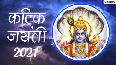 Kalki Jayanti 2021 HD Images: कल्कि जयंती की दें शुभकामनाएं, शेयर करें ये हिंदी WhatsApp Stickers, Facebook Greetings, GIFs, Photos और वॉलपेपर्स