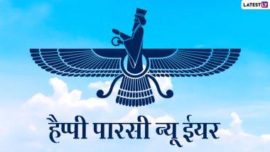 Parsi New Year 2021 Wishes: पारसी न्यू ईयर पर ये हिंदी Greetings, HD Images और Wallpapers भेजकर दें नवरोज की बधाई