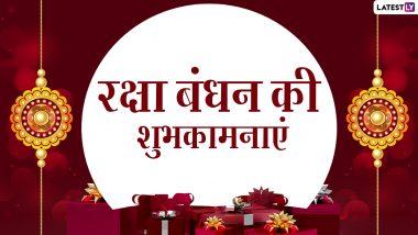 Raksha Bandhan 2021 Messages: रक्षा बंधन पर ये हिंदी विशेज Quotes, Shayari और Greetings के जरिये भेजकर कहें हैप्पी राखी!