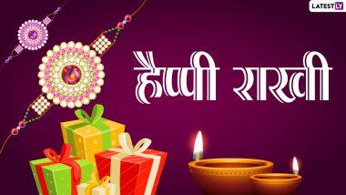 Raksha Bandhan 2021 Wishes: रक्षा बंधन पर ये हिंदी विशेज Greetings, Shayari और Quotes के जरिये भेजकर दें राखी की बधाई