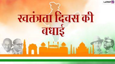 Independence Day 2021 Messages: स्वतंत्रता दिवस पर ये हिंदी HD Wallpapers, GIF Greetings, Images भेजकर इंडिपेंडेंस डे की दें बधाई