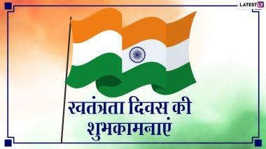Happy Independence Day 2021 Wishes: स्वतंत्रता दिवस पर ये हिंदी Quotes, Greetings, Shayari, Images भेजकर दें इंडिपेंडेंस डे की बधाई