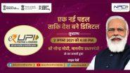 e-RUPI Launch Live Streaming: प्रधानमंत्री मोदी कुछ देर में 'ई-रुपी' करेंगे लॉन्च, यहां देखें पूरा कार्यक्रम लाइव