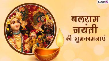 Balaram Jayanti 2021 Wishes: बलराम जयंती पर इन मनमोहक WhatsApp Stickers, Facebook Messages, GIF Greetings, HD Images, Wallpapers के जरिए दें शुभकामनाएं
