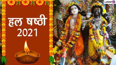 Hal Shashthi 2021 HD Images: हैप्पी हल षष्ठी! इन हिंदी WhatsApp Wishes, Facebook Greetings, GIFs, Wallpapers को भेजकर दें बलराम जयंती की बधाई