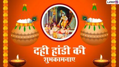 Dahi Handi 2021 Wishes: दही हांडी का मनाएं जश्न, अपनों संग शेयर करें ये हिंदी WhatsApp Stickers, Facebook Messages, Quotes और GIF Greetings