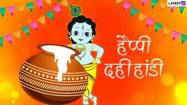 Dahi Handi 2021 Messages: दही हांडी पर इन हिंदी Quotes, Facebook Greetings, WhatsApp Wishes, GIF Images के जरिए मनाएं कान्हा की बाल लीलाओं का उत्सव