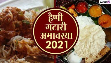 Gatari Amavasya 2021 Wishes: गटारी अमावस्या पर दोस्तों-रिश्तेदारों को इन हिंदी WhatsApp Stickers, Facebook Messages, Quotes, GIF Images के जरिए दें शुभकामनाएं
