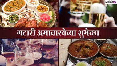 Gatari Amavasya 2021 Messages: गटारी अमावस्या की इन शानदार मराठी WhatsApp Wishes, Facebook Greetings, Quotes, GIF Images के जरिए दें बधाई