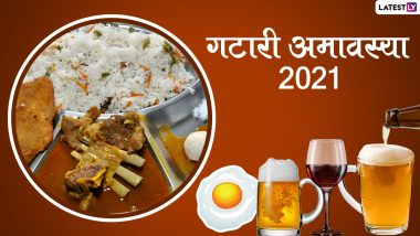 Gatari Amavasya 2021 HD Images: हैप्पी गटारी अमावस्या! शेयर करें ये आकर्षक Photo Wishes, WhatsApp Status, Facebook Messages, GIF Greetings और Wallpapers