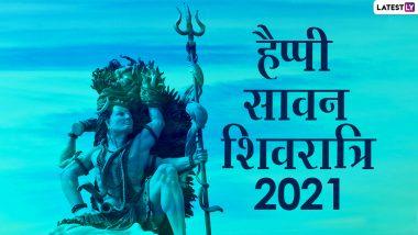 Happy Sawan Shivratri 2021 HD Images: हैप्पी सावन शिवरात्रि! शेयर करें भोलेबाबा के ये मनमोहक GIF Greetings, Photo Wishes, WhatsApp Status और वॉलपेपर्स