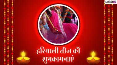 Hariyali Teej 2021 Messages: हरियाली तीज की सखी-सहेलियों को इन हिंदी WhatsApp Stickers, Facebook Greetings, Quotes, HD Images के जरिए दें शुभकामनाएं