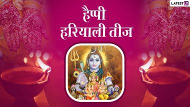 Hariyali Teej 2021 Wishes: हैप्पी हरियाली तीज! शेयर करें ये प्यार भरे हिंदी Quotes, WhatsApp Status, Facebook Messages और GIF Images