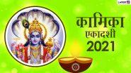 Kamika Ekadashi 2021: कब है कामिका एकादशी! जानें पूजा मुहूर्त, पारण समय, व्रत का महत्व एवं कथा!