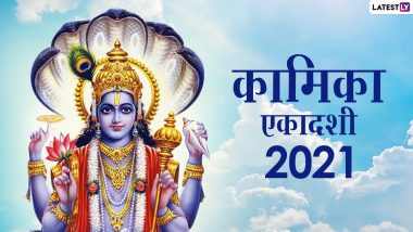 Kamika Ekadashi 2021 Wishes & HD Images: हैप्पी कामिका एकादशी! भेजें ये मनमोहक WhatsApp Stickers, Facebook Messages, GIF Greetings और वॉलपेपर्स